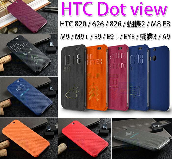 洞洞殼 HTC Desire 10 pro 蝴蝶2/蝴蝶3/eye/HTC 626 820 826 A9 E9/E9+ M9/M9+ M8 E8 休眠喚醒 Dot view 立顯感應手機保護套 視窗皮套【翔盛】