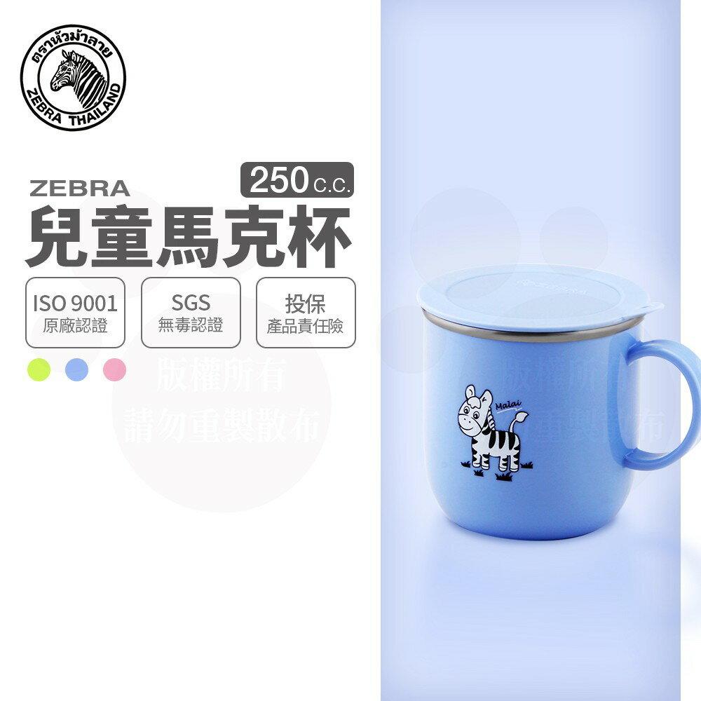ZEBRA 斑馬牌 兒童馬克杯-附蓋  7cm  250cc  304不銹鋼  隔熱杯  學生杯  鋼杯