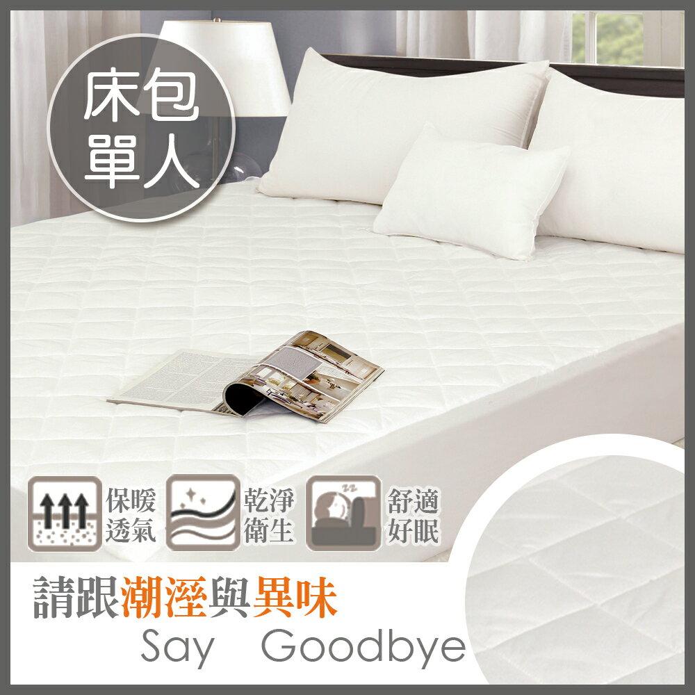 舒適透氣床包式保潔墊-單人