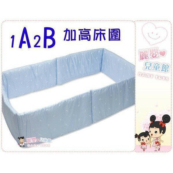 麗嬰兒童玩具館~台灣製-1A2B加高加厚嬰兒床床圍-全長380CM-中床大床適用