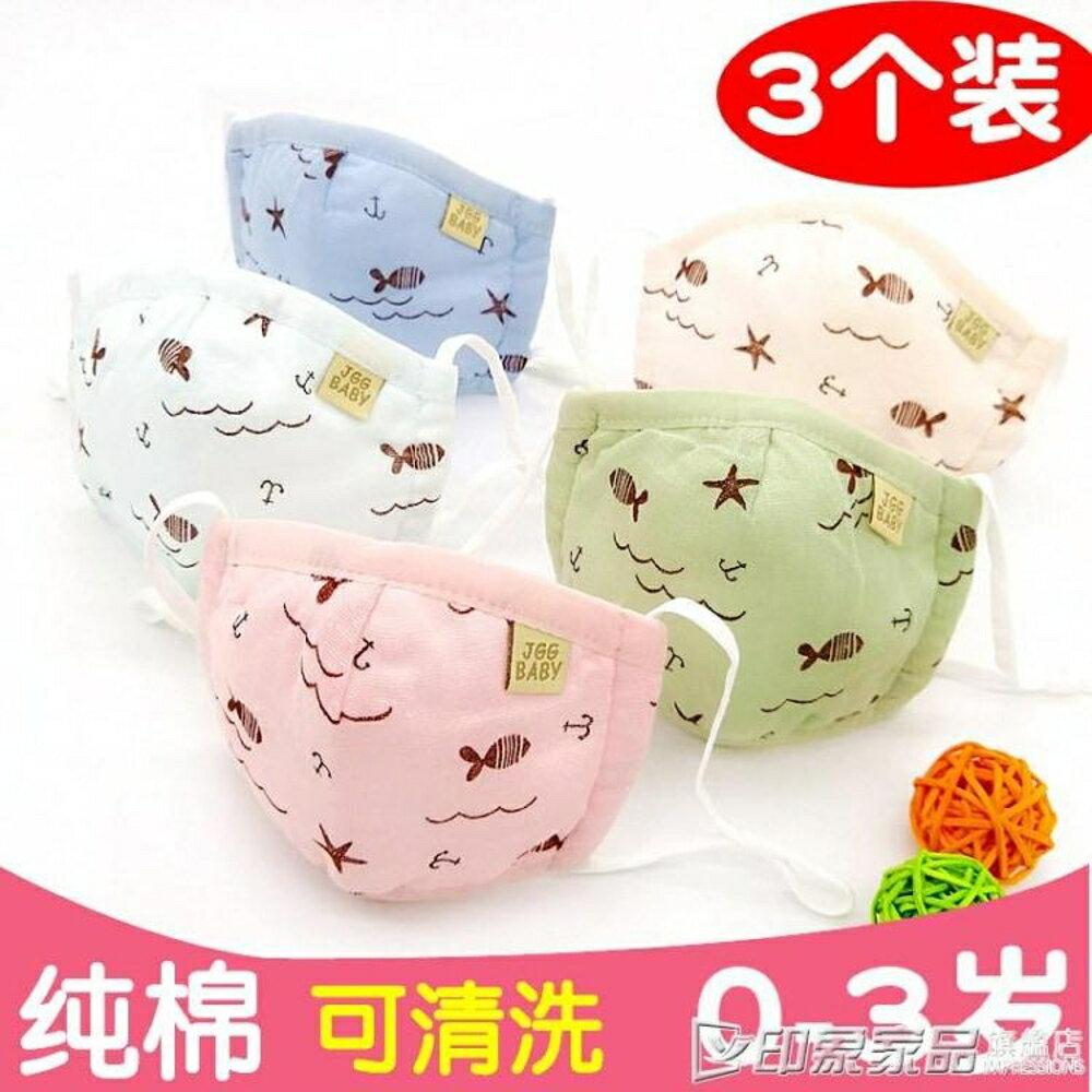 嬰兒口罩女童純棉寶寶男幼兒0-12個月小孩1-3歲兒童專用防風 印象家品旗艦店
