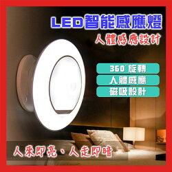 人體智能感應燈  360度旋轉感應燈 智能 人體感應 小夜燈 走廊燈 壁燈 led櫥櫃照明燈 超低功耗 樓梯燈 飛碟設計