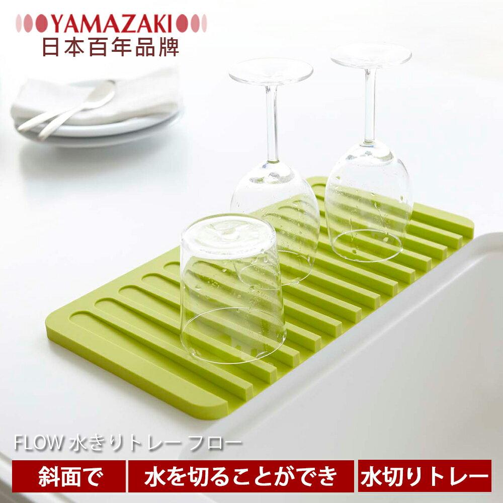 日本【YAMAZAKI】Flow斷水流瀝水盤-白 / 綠 0