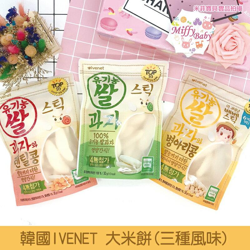 愛唯一🇰🇷IVENET 大米餅 30g (3種風味) 副食品 寶寶餅乾 手指食物 米餅-MiffyBaby