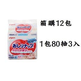 【淘氣寶寶】日本製 貝親 pigeon 加厚型純水濕紙巾【(1包80抽3入)*12包】【SGS認證、無酒精、不添加甲醛及螢光劑】