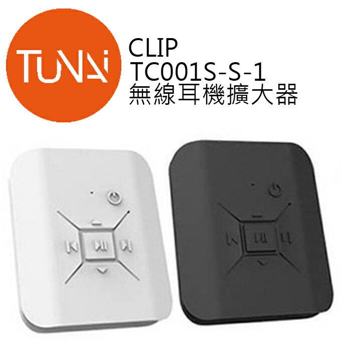 <br/><br/>  無線耳機擴大機 ★ TUNAI CLIP TC001S-S-1 公司貨 0利率 免運<br/><br/>
