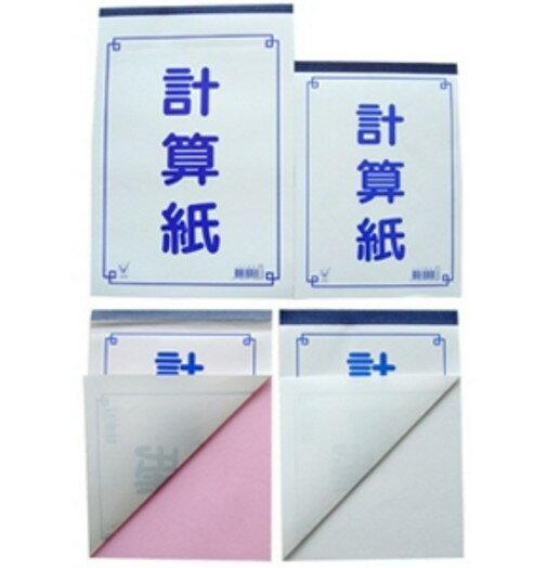 金鷹 18K 粉紅計算紙 便條紙 (177×258mm)