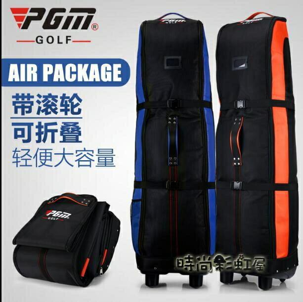 PGM 高爾夫航空包 飛機托運包 可折疊 帶滑輪球包 旅行專用MBS