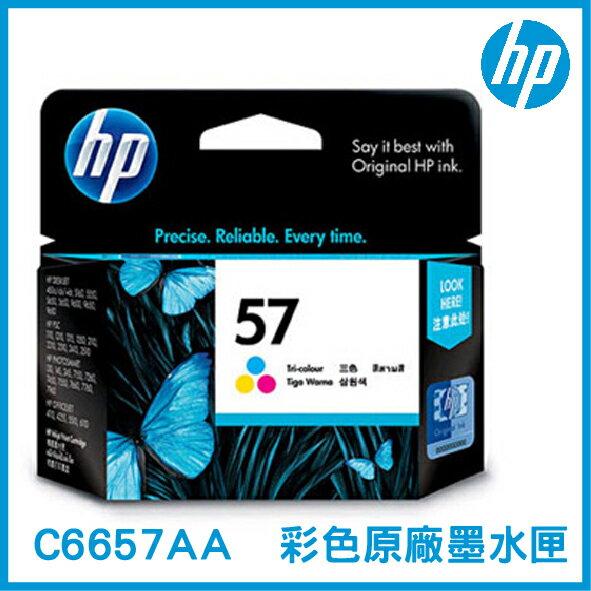 HP 57 彩色 原廠墨水匣 C6657AA 原裝墨水匣