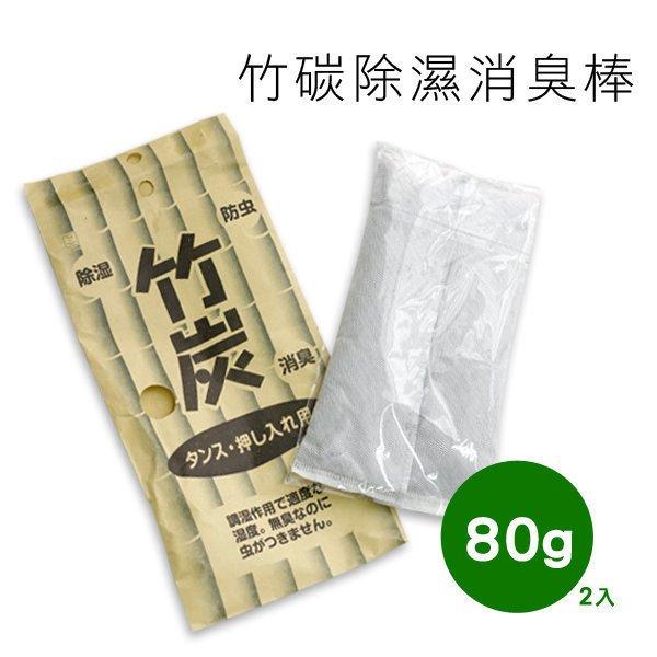 BO雜貨【SV4278】竹碳除濕消臭棒 竹炭 除濕 除溼 除臭 防蟲 室內芳香 除異味