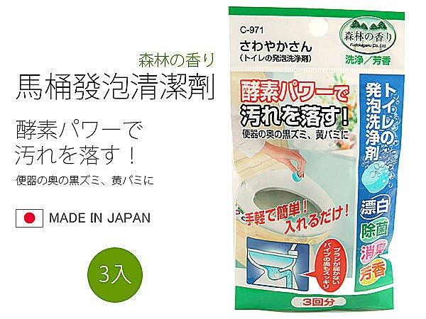 BO雜貨【SV3214】日本製 馬桶發泡清潔劑 馬桶除垢 消臭 除菌 芳香 馬桶 浴室廁所清潔