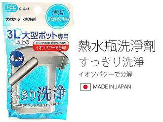 BO雜貨【SV3248】日本製 熱水瓶洗淨劑 清除水垢 熱水瓶 洗淨 水垢 廚房家電