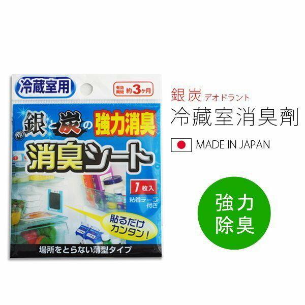 BO雜貨【SV4394】日本製 銀炭冷藏室消臭劑 銀 炭 消臭 除臭 除異味 居家清潔