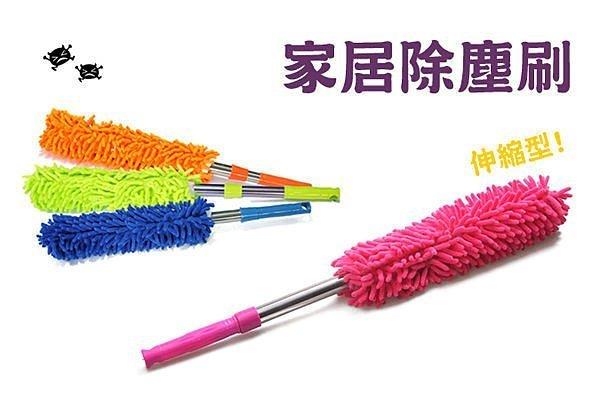 BO雜貨~YV2177~家居除塵刷 雪尼爾可伸縮除塵撣 掛式雪尼爾清潔刷 清潔除塵棒 吸水