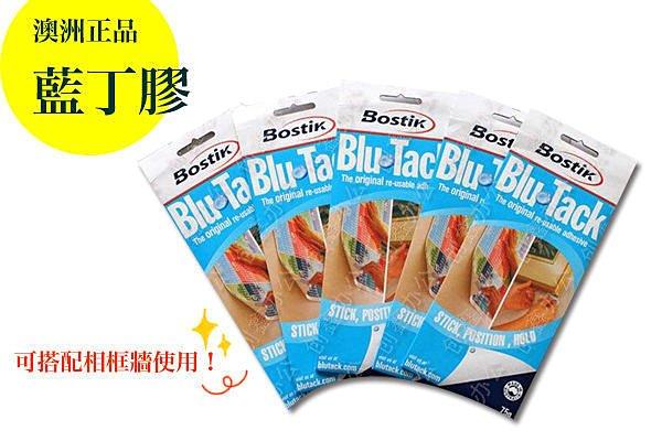BO雜貨【SK1864】澳洲進口BLU TACK藍丁膠 多用途黏土 重複使用 取代鐵釘 搭配相框牆