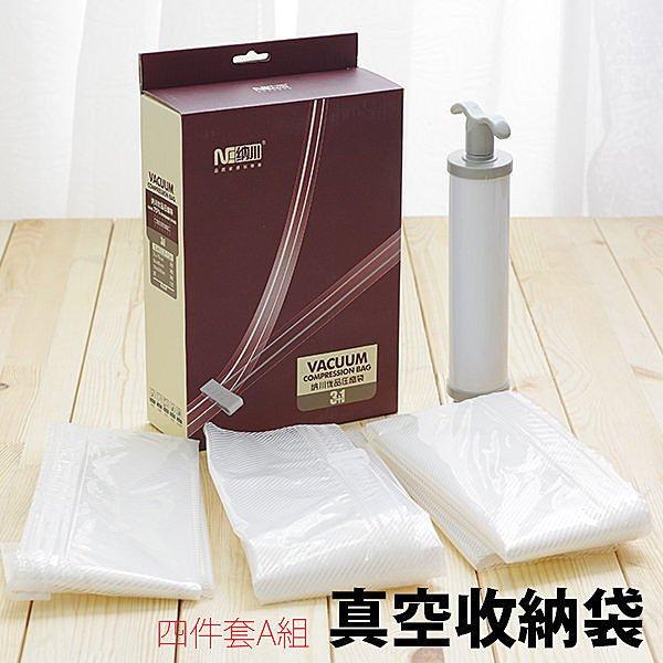 BO雜貨~SP363~加厚!納川真空收納袋  真空袋  壓縮袋精裝4件套A組 A0118~