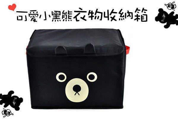 BO雜貨~YP380~小黑熊雜物衣物收納箱整理箱 衣服收納 玩具收納 收納袋 收納櫃 收納