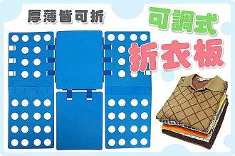 BO雜貨【YK233】日韓熱賣 第二代可調式折衣板 輕鬆翻摺衣板 厚薄衣服均可用 衣櫃換季必備