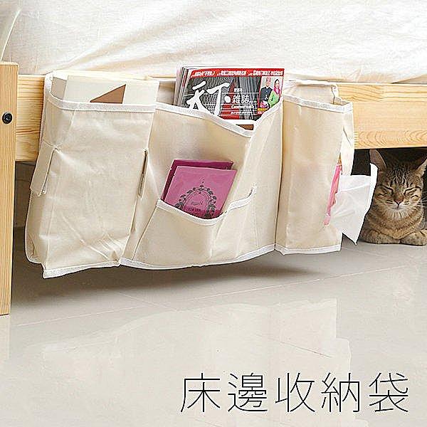 BO雜貨【SV3971】床邊收納袋 床邊掛袋 吊掛式收納 棉麻收納 衛生紙抽 臥室臥房收納 雜物收納