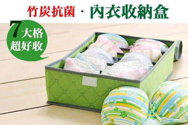 BO雜貨【YP1420】竹炭抗菌系列 多用途內衣整理盒 內衣收納 收納盒 胸罩內褲襪子毛巾