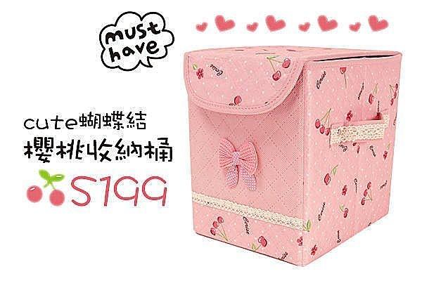 BO雜貨【SP1130】zakka 可愛蝴蝶結櫻桃收納桶/收納箱/收納盒:: 化妝品/保養品~好拿好收