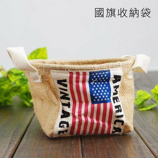 BO雜貨~SV4268~韓風zakka 棉麻國旗收納袋 雜物收納桶 置物袋 收納籃 桌面收