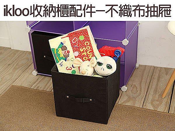 BO雜貨【YV2977】ikloo~12吋收納櫃延伸配件-不織布抽屜(黑) 收納箱 收納盒 雜物收納