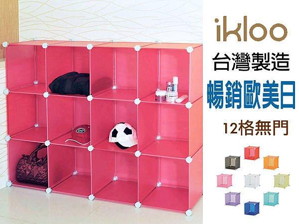 BO雜貨【YV3024】ikloo~12格DIY百變收納櫃 創意收納組合櫃 鞋櫃鞋架收納箱置物屏風櫃403