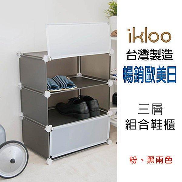 BO雜貨【YV4051】ikloo~三層組合鞋櫃 收納櫃 收納箱 置物櫃 組合櫃 雜物櫃 書架 鞋櫃