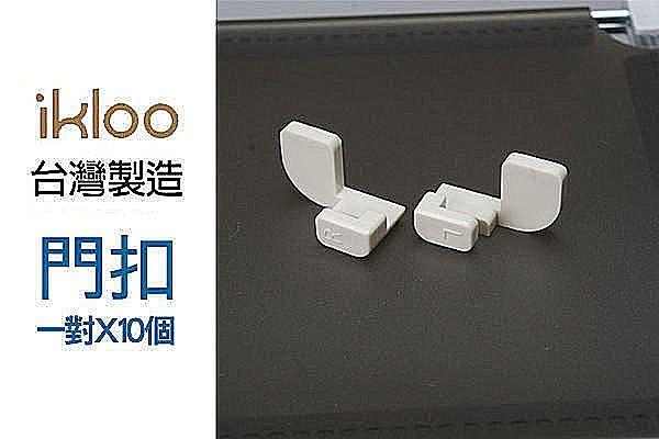 BO雜貨【SV3645】ikloo~12吋百變收納櫃 創意組合收納櫃 鞋櫃 置物櫃 延伸配件-門扣10對組