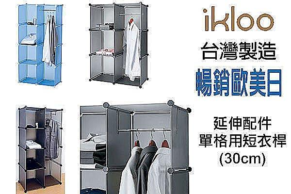 BO雜貨【SV2297】ikloo~12吋收納櫃延伸配件-單格用短衣桿 衣架 曬衣桿 曬衣架 衣櫃