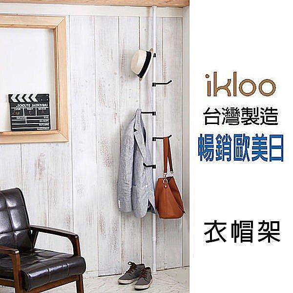 BO雜貨【YV4056】ikloo~頂天立地全方位衣帽架 吊衣架 多功能 開放式吊掛 衣物收納
