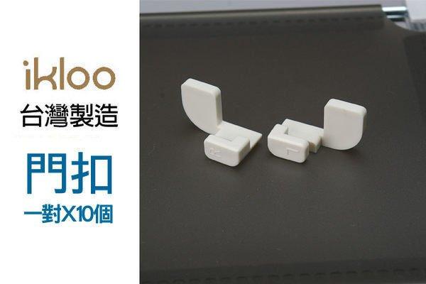 BO雜貨【SV2422】ikloo~12吋百變收納櫃 創意組合收納櫃 鞋櫃 置物櫃 延伸配件-門扣10對組