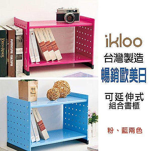 BO雜貨【YV4053】ikloo~貴族風可延伸式組合書櫃/書架 桌上書架 書桌書本 置物架 收納櫃