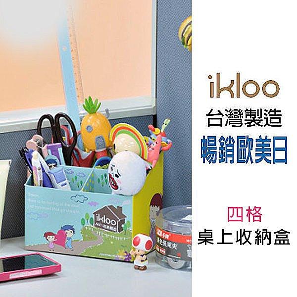 BO雜貨~SV4054~ikloo~可愛4格桌上收納盒 置物盒 收納盒 桌面收納 辦公收納