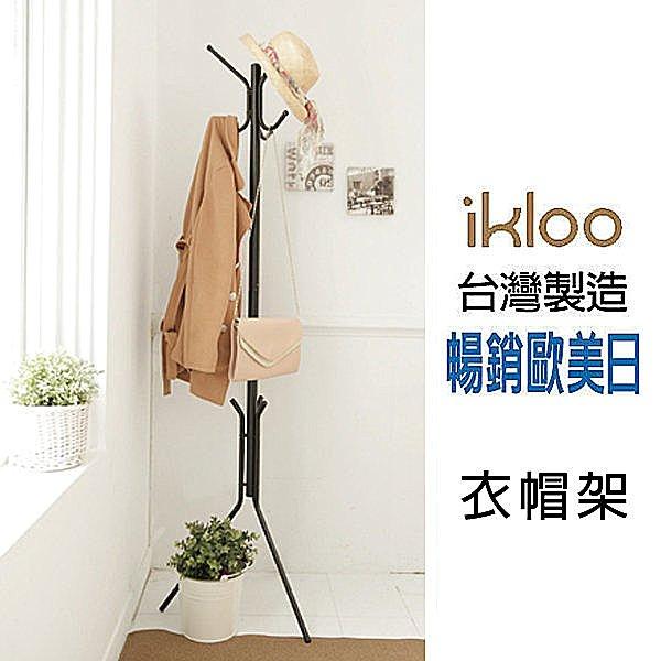 BO雜貨【YV4052】ikloo~衣帽架 吊衣架 多功能 開放式吊掛 衣物收納