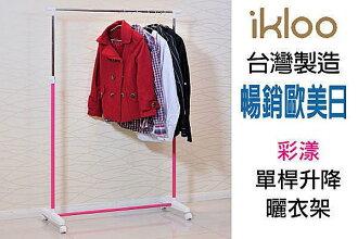 BO雜貨【YV2751】ikloo~台灣製造~彩漾馬卡龍色系單桿升降曬衣架 曬衣桿 伸縮衣架