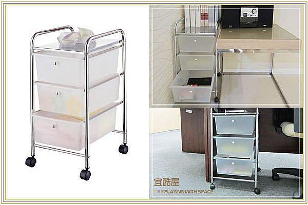 BO雜貨【YV2978】ikloo~可移式三層白色抽屜收納箱 收納架 收納車 拖輪車 收納盒 辦公室