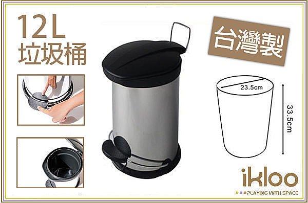 BO雜貨~YV2972~ikloo^~不鏽鋼腳踏式垃圾桶12L 垃圾筒 辦公室小物收納 臥