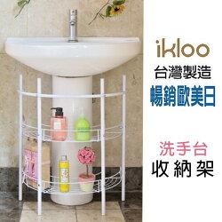 BO雜貨【YV4285】ikloo~洗手台收納架 水槽下收納架 浴室收納架 浴室置物架 衛浴收納