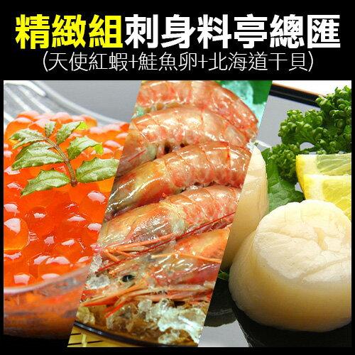 【築地一番鮮】精緻刺身料亭總匯(天使紅蝦+鮭魚卵+北海道干貝)