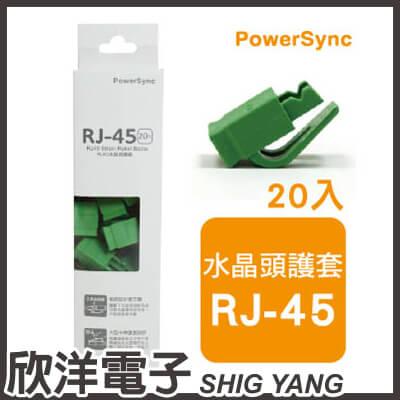 ※ 欣洋電子 ※ 群加科技 RJ-45水晶頭護套 / 綠 20入 ( TOOL-GSRB205 )  PowerSync包爾星克