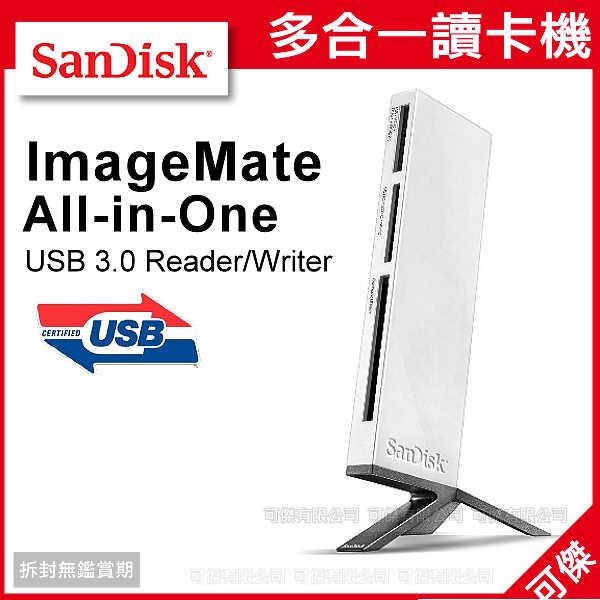 可傑 SanDisk ImageMate All in One USB3.0 讀卡機 輕薄