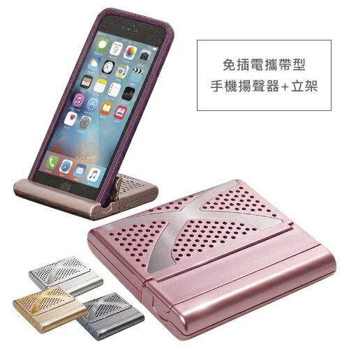 THUNDER 免插電攜帶型手機揚聲器+立架 手機支架 手機架 免插電喇叭擴音機 擴音器