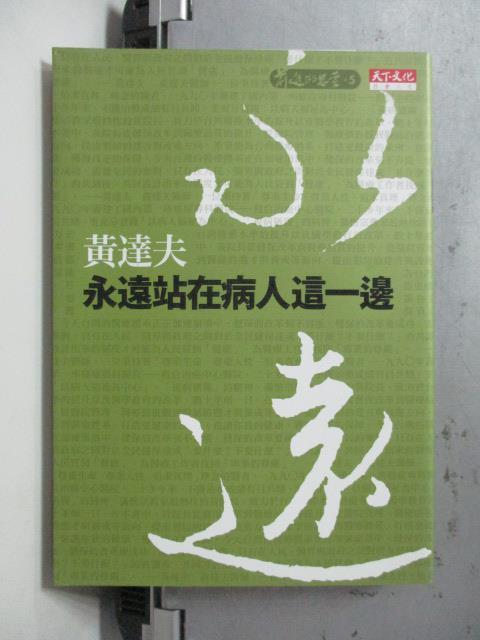 ~書寶 書T2/保健_OSI~永遠站在病人這一邊_黃達夫