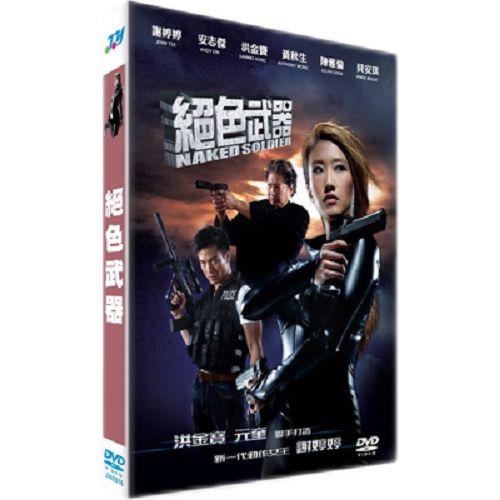 【超取299免運】絕色武器DVD 洪金寶/黃秋生 -未滿18歲禁止購買
