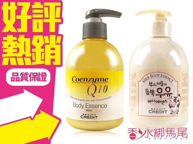 韓國 BEAUTY CREDIT 牛奶保濕乳液/Q10彈力 身體乳 沐浴乳 四選一◐香水綁馬尾◐