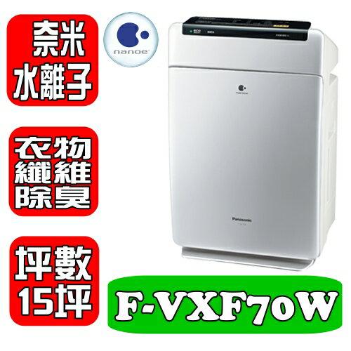 滿額最高折$1000★國際牌 nanoe奈米水離子空氣清淨機【F-VXF70W】
