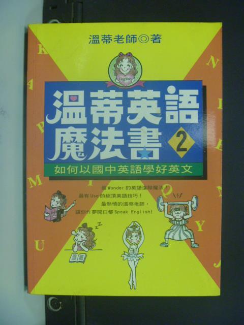 【書寶二手書T8/語言學習_KPM】溫蒂英語魔法書2_溫蒂老師