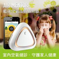 世界地球日,環保愛地球到【SecuFirst】AIR MENTOR。氣質寶-藍芽空氣品質偵測器(標準版)/8096-AM